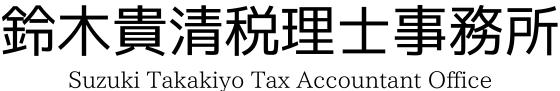 鈴木貴清税理士事務所|横浜市保土ケ谷区の税理士